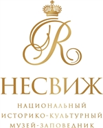 ГУ Национальный историко-культурный музей-заповедник Несвиж